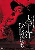 日活100周年邦画クラシックス GREATシリーズ 太平洋ひとりぼっち HDリマスター版 [DVD]