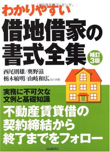 借地借家の書式全集の詳細を見る