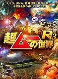 超ムーの世界R13[DVD]
