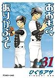おおきく振りかぶって(31) (アフタヌーンコミックス)