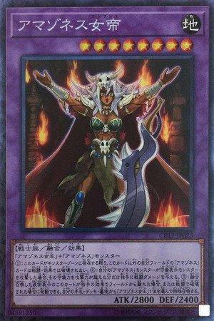 【シングルカード】CP17)アマゾネス女帝/融合/コレクターズ/CP17-JP023