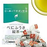 Japanese Tea KIMIKURA   Benifuuki green tea -Value pack 50 Tea Bags Bulk -pollen allergy relief natural -from Japan