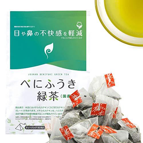 Japanese Tea KIMIKURA | Benifuuki green tea -Value pack 50 Tea Bags Bulk -pollen allergy relief natural -from Japan