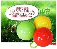 携帯レインコート ボール(カプセル)型!レインウェア!簡易雨合羽 雨カッパ 雨着 (グリーン)