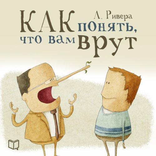 Psihologija lzhi. Kak ponjat', chto vam vrut [Psychology of Lie]                   By:                                                                                                                                 Aleksandr Rivera                               Narrated by:                                                                                                                                 Maria Antonova                      Length: 1 hr and 36 mins     Not rated yet     Overall 0.0