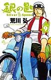 銀の匙 Silver Spoon (9) (少年サンデーコミックス)