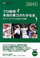 プロ野球本当の実力がわかる本―セイバーメトリクスで見るプロ野球 (NIKKAN SPORTS GRAPH)