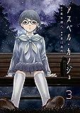 アスペル・カノジョ(3) (コミックDAYSコミックス)