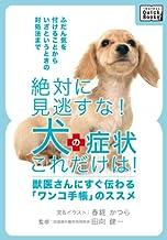 表紙: 絶対に見逃すな! 犬の症状これだけは! 獣医さんにすぐ伝わる「ワンコ手帳」のススメ (impress QuickBooks) | 春錵かつら