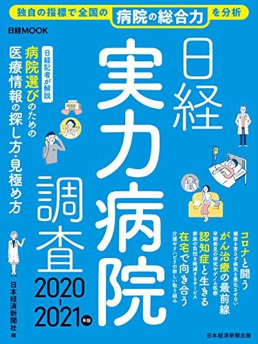 日経実力病院調査 2020-2021年版 (日本経済新聞出版)