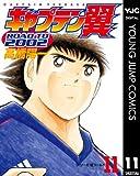 キャプテン翼 ROAD TO 2002 11 (ヤングジャンプコミックスDIGITAL)