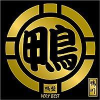 鴨盤-VERY BEST-(初回生産限定盤)(DVD付)
