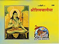 Shri Shiv Chalisa - Hindi Code - 228