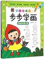 步步学画(共4册)/智趣画画乐