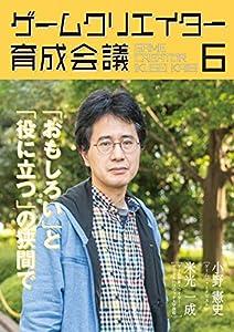ゲームクリエイター育成会議 6巻 表紙画像