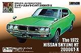 童友社 昭和の名車ノスタルジックヒーローシリーズ No.4 ニッサン スカイラインHT 200GT-X プラモデル
