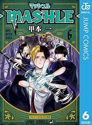 マッシュル-MASHLE- 6 (ジャンプコミックスDIGITAL)