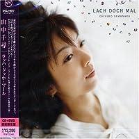 Rach Doch Mal by Chihiro Yamanaka (2006-09-13)