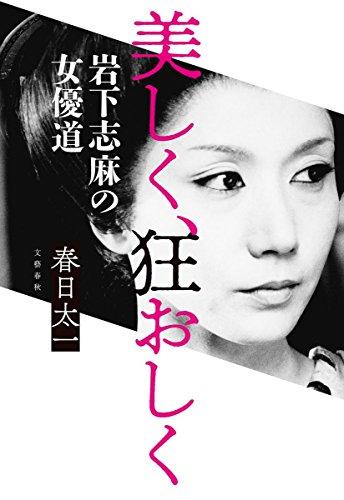 美しく、狂おしく 岩下志麻の女優道 - 太一, 春日