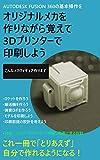 AUTODESK FUSION360をオリジナルメカを作りながら覚えて3Dプリンターで印刷しよう