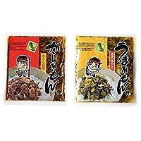 選べる辛子高菜セット 3種類から選択250g×2袋 (辛口1袋・マイルド1袋)
