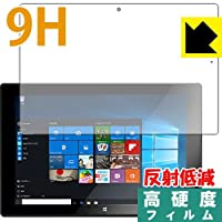 PDA工房 CLIDE 8.9 LTE W09A-W10 9H高硬度[反射低減] 保護 フィルム 日本製