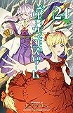 ダーウィンズゲーム 24 (24) (少年チャンピオン・コミックス)