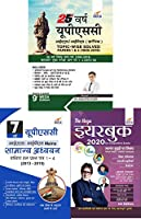 Samanya Adhyayan UPSC IAS/ IPS PRELIMS (25 Years) & MAINS (7 Years) Solved Papers with Mega Hindi Yearbook 2020 - set of 3 Books