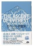 エベレスト初登頂 (The ASCENT OF EVEREST)