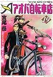 アオバ自転車店 19巻 (ヤングキングコミックス)