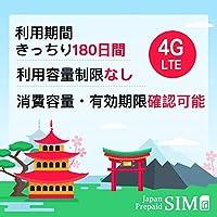 (20GB~/180日)日本docomoプリペイドデータ専用SIM 容量リチャージ・期間延長可能 20GB+最大256Kbpsで容量無制限 SIMピン付 月額980円相当 4G/LTE対応
