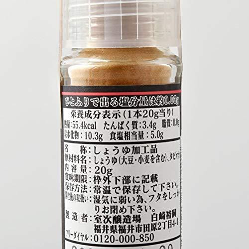 室次醸造場「天然醸造醤油パウダー 」