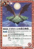 【シングルカード】アポローンの龍星神殿 (BS44-073) - バトルスピリッツ [BS44]神煌臨編 第1章 創界神の鼓動 (C)