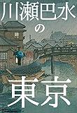 川瀬巴水の東京