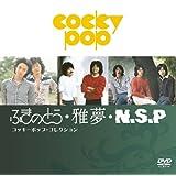 ふきのとう・雅夢・N.S.P コッキーポップ・コレクション [DVD]