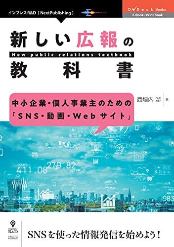 中小企業・個人事業主のための「SNS・動画・Webサイト」 新しい広報の教科書 (OnDeck Books(NextPublishi...