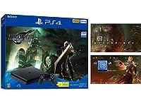 """PlayStation 4本体 と、PlayStation 4 用ソフトウェア『FINAL FANTASY VII REMAKE』のパッケージ版をセットにした数量限定商品です。 本商品には『FINAL FANTASY VII REMAKE』の主人公""""クラウド""""のPS4用ダイナミックテーマが入手できる特典プロダクトコードを封入。 Amazon.co.jp購入特典として、""""セフィロス""""のPS4用ダイナミックテーマが入手できる特典プロダクトコードをEメールでお届けします。"""