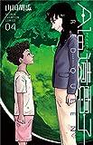 AIの遺電子 RED QUEEN(4) (少年チャンピオン・コミックス)