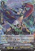 カードファイト!! ヴァンガード V-EB14/004 反攻の騎士 スレイマン RRR