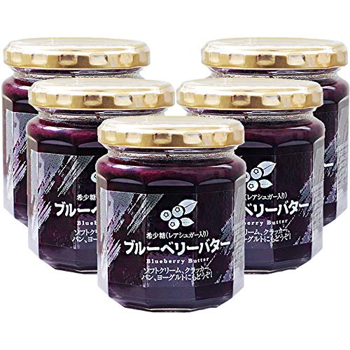 ブルーベリーバター200g×5個(希少糖入りブルーベリージャム)バターとぶるーべりーじゃむ(レアシュガースウィート入り)果実ゴロゴロのジャム