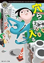 表紙: 穴らしきものに入る (角川ホラー文庫)   国広 正人