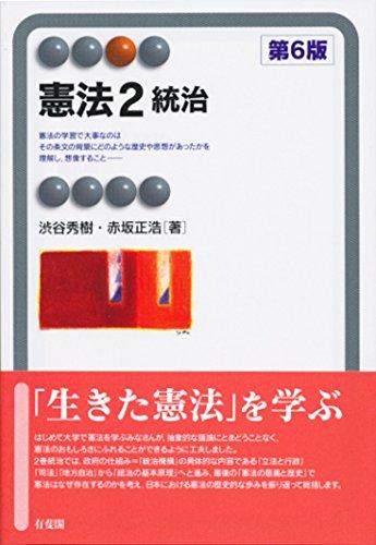 憲法2 統治 第6版 (有斐閣アルマ)