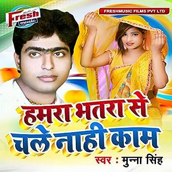 Hamra Bhatra Se Chale Nahi Kam