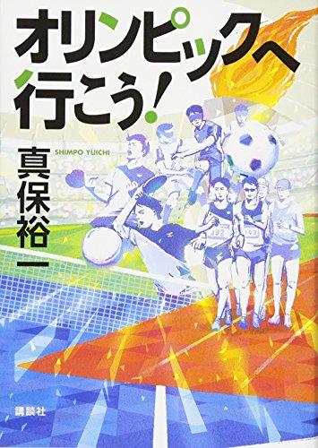 オリンピックへ行こう!