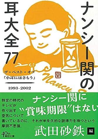 ナンシー関の耳大全77 ザ・ベスト・オブ「小耳にはさもう」1993-2002 (朝日文庫)