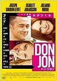 ドン・ジョン [DVD] image