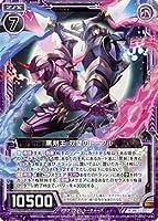 ゼクス Z/X B34-046 黒剣王 双璧のドーブル (R レア) 夢幻 イデアドライブ (B-34)