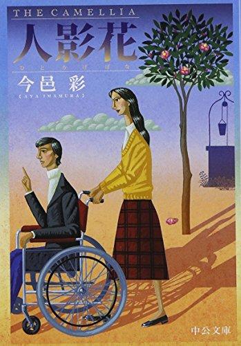 人影花 (中公文庫)