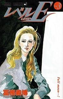 レベルE コミック 全3巻セット