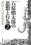 石原愼太郎の思想と行為〈2〉「NO」と言える日本